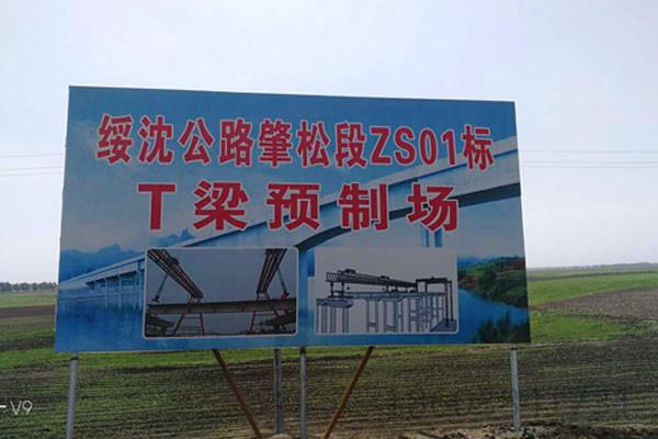 綏沈公里1標施工現場